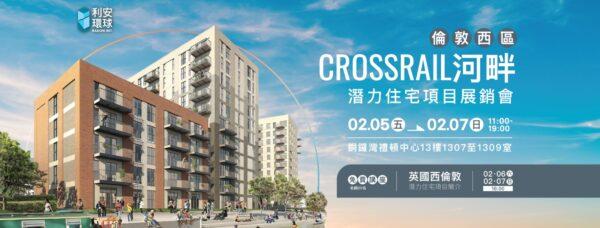 倫敦西區Crossrail河畔潛力住宅項目展銷會