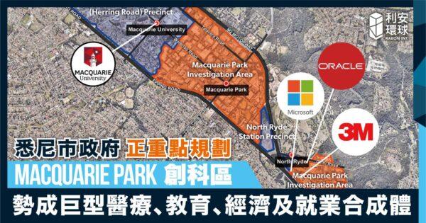 悉尼市政府重點規劃Macquarie Park創新區