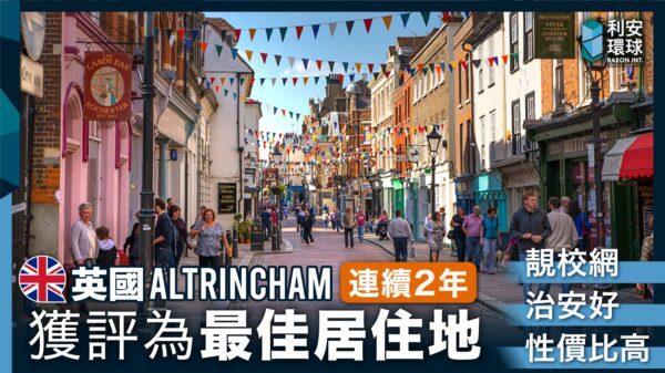 英國曼徹斯特Altrincham物業展銷會